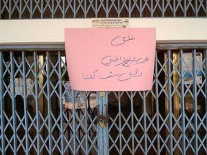 إغلاق جامعة الحديدة 559x420 300x225 إغلاق جامعة الحديدة بالسلاسل والأقفال ومنع رئيسها من الدخول