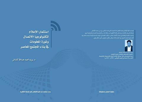 ارساله1 باحث عربي يحقق سبقًا عالميًا في مجال الإعلام
