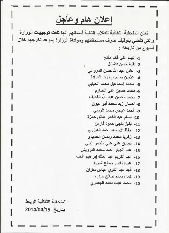 اعلان طلاب اليمن بالمغرب يناشدون وزير التعليم العالي التوجيه بإطلاق مستحقاتهم المالية