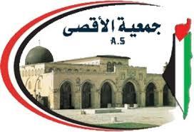الافصى جمعية الأقصـى تغيث غزة بـ50 مليون ريالاً