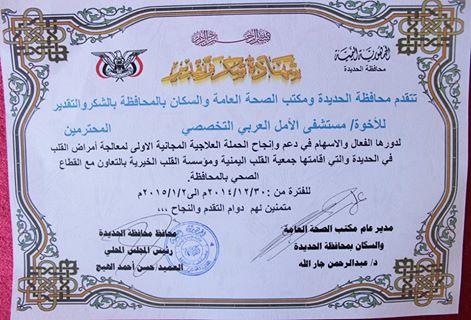 الاملل الحديدة: تكريم مستشفى الأمل العربي لدورة في إنجاح الحملة العلاجية المجانية لمرضى القلب
