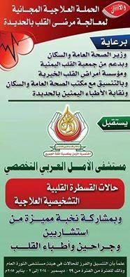 الامل الحديدة:مستشفى الأمل العربي يستقبل حالات القسطرة القلبية والتشخيصية العلاجية ضن الحملة العلاجية لمرضى القلب