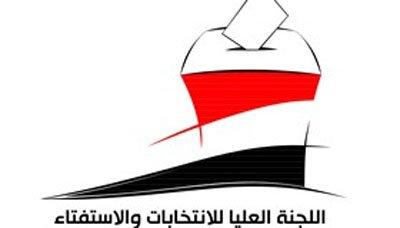الانتخابات اللجنة العليا للانتخابات تنشر أسماء المتقدمين للعمل في لجان القيد والتسجيل