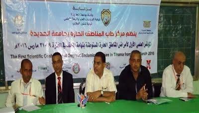 الحاره بدء فعاليات المؤتمر العلمي الأول لأمراض المناطق الحارة بالحديدة