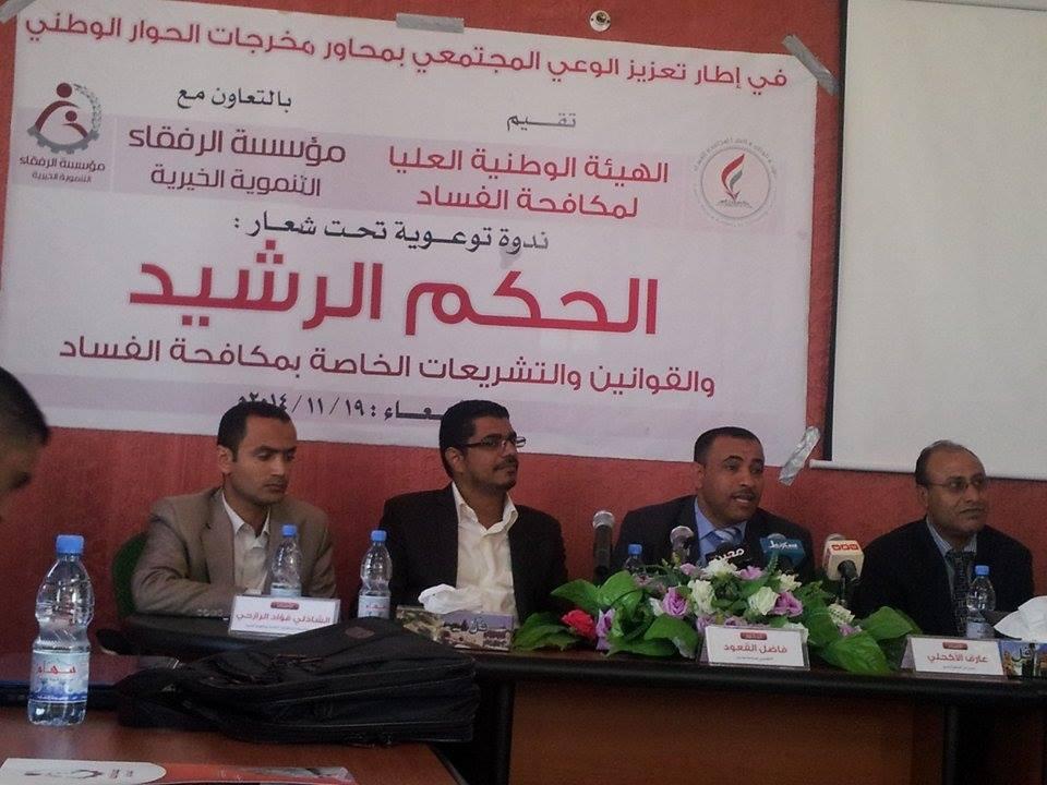 الحكم الحكم الرشيد والقوانين والتشريعات الخاصة بمكافحة الفساد في ندوة بصنعاء