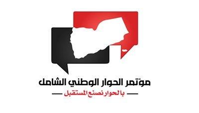 الحوار3 اليمنيون يختتمون حوارهم بنكهة الإنجاز التاريخي العظيم