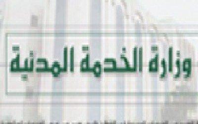 الخدمه وزير الخدمة المدنية: غداً السبت استئناف الدوام الرسمي في كافة وحدات الجهاز الإداري للدولة والقطاعين العام والمختلط