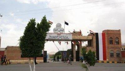 الداخليه مصدر أمني ينفي حدوث انفجار أمام الملحقية العسكرية السعودية بصنعاء
