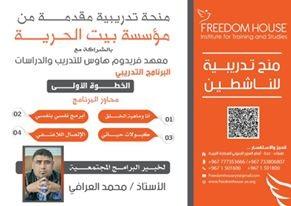 الدورة مؤسسة بيت الحرية بالخطوة الأولى تدريب أكثر من مائة ناشط وناشطة بصنعاء