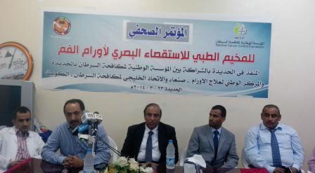 السرطان2 اليوم.. الاتحاد الخليجي لمكافحة السرطان يدشن مخيماً طبياً بالحديدة