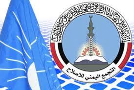 الشمس قيادي اصلاحي كبير بالحديدة يقدم استقالته ويلتحق بجماعة الحوثي