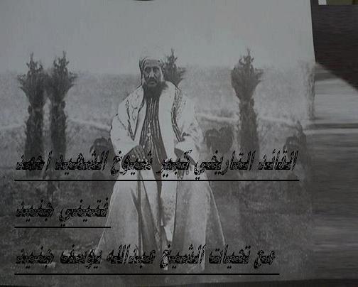 الشيخ(2) القائد التاريخي  كبير شيوخ الزرانيق
