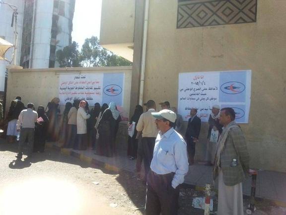 الطيران2 موظفو شركة الخطوط الجوية اليمنية يُنظمون وقفة إحتجاجية أمام الإدارة العامة للشركة بصنعاء