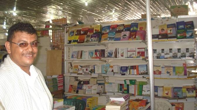 الكتاب1 اختتام فعاليات معرض الحديدة الدولي الثالث للكتاب
