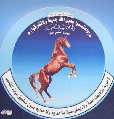 المؤتمر(2) حزب المؤتمر ينشر أسماء ممثليه في مؤتمر الحوار