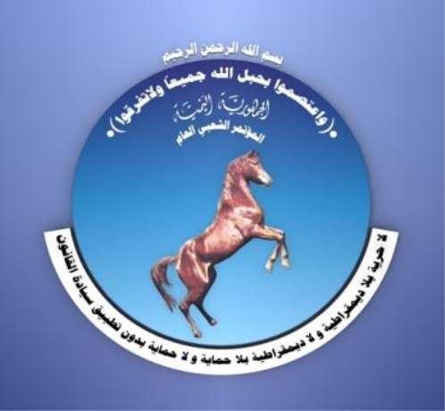 المؤتمر(3) المؤتمر يدين بشدة إرسال الأسلحة إلى اليمن ويعتبرها تدخلاً في شؤونه الداخلية