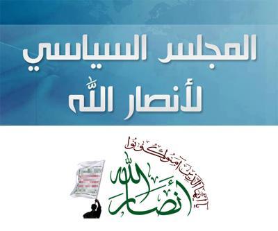 المجلس جماعة الحوثي تعلن رسميًا رفضها تقسيم اليمن لـ 6 أقاليم