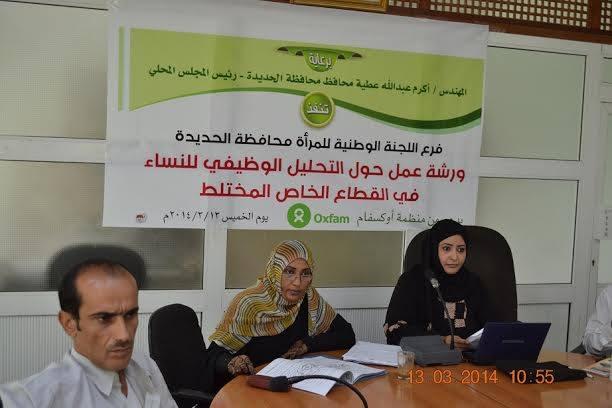 المرأه مناقشة الوضع الوظيفي للمرأة في القطاع الخاص والمختلط بالحديدة الحديدة
