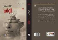 الواحد رواية جديدة اعتمدت على الفلسفة الخيالية والنفسية الواحد قراءة جديدة لأسطورة الخلق