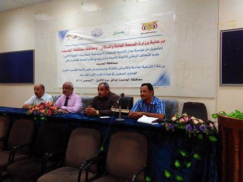 الورششه وكيل محافظة الحديدة يفتتح ورشة عمل حول التوعية بالإمراض المنقولة جنسياً