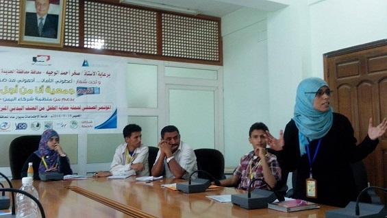 انا من جمعية انا من اجل بلدي تنظم مؤتمرا صحفيا حول حماية الطفل من العنف البدني بالحديدة