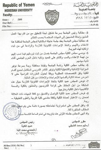 ا(2) مجلس كلية التربية بريمه  يقر تعليق الدراسة  بعد قيام عدد من الطلاب بتصرفات وصفها بالغير اخلاقية