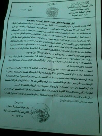 بيان الحديدة: وقفة احتجاجية لموظفي شركة النفط احتجاجا على  الاعتداء على أرضية الجمعية السكنية