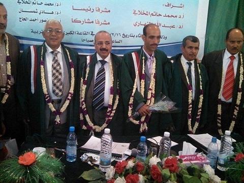 ت الماجستير بامتياز للباحث عبد الحميد حيدر من جامعة صنعاء