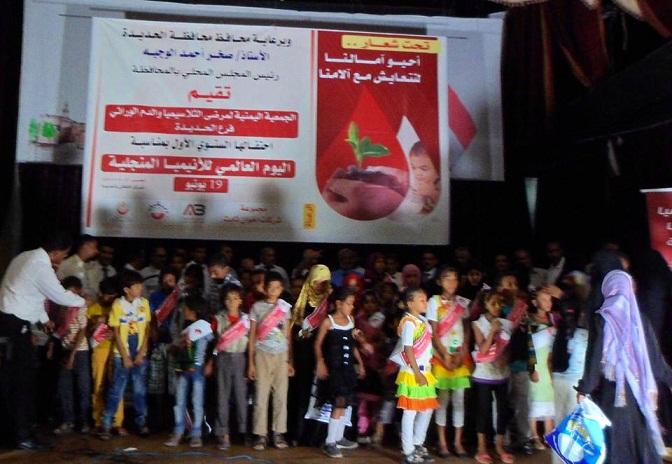 ثاا الحديدة: الاحتفال باليوم العالمي للأنيميا المتجلية