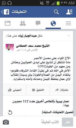 حطامي الحديدة: قيادي اصلاحي يدعو الجنرال علي محسن بتنفيذ انقلاب على الرئيس هادي في صفحته بالفيسبوك