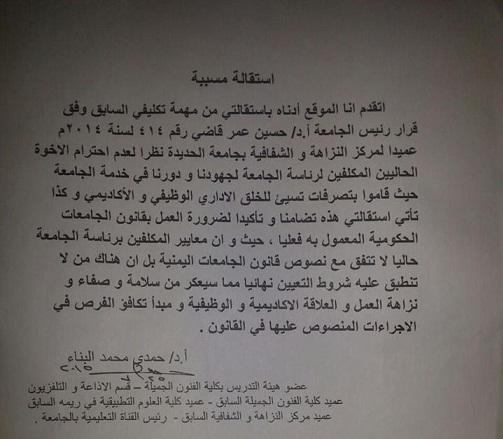 حمدي4 الاستاذ الدكتور حمدي البناء يقدم استقالته من منصبة كعميد لمركز النزاهه والشفافيه بجامعة الحديده