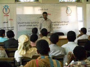 حملة التوعية ريمة 300x225 حملة شبابية للتعريف والتوعية بالقرارات الخاصة بقضايا الشباب في مؤتمر الحوار بريمة