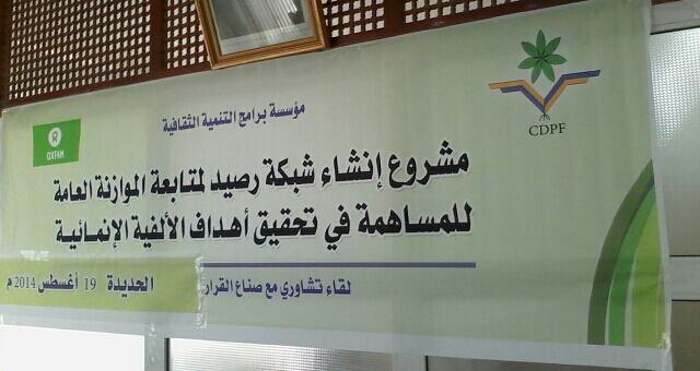 رصيد تدشين شبكة رصيد لمتابعة الموازنة بديوان عام محافظة الحديدة