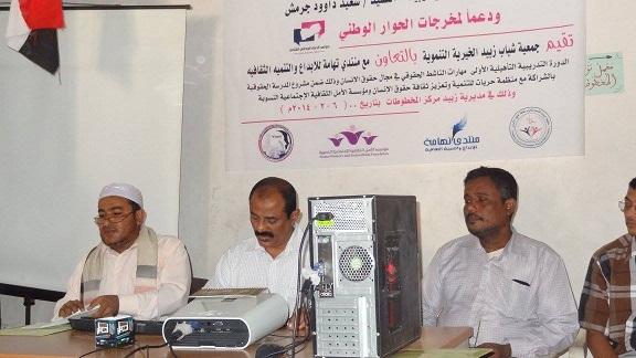 زبيد7 مهارات الناشط الحقوقي في دورة تدريبيه لـ30 مشارك  تنظمها جمعية زبيد التنموية الخيرية