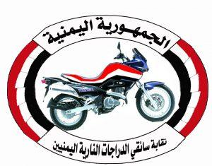 سدني 300x235 صنعاء : نقابة الدراجات النارية تعقد غدا مؤتمراً صحفياً