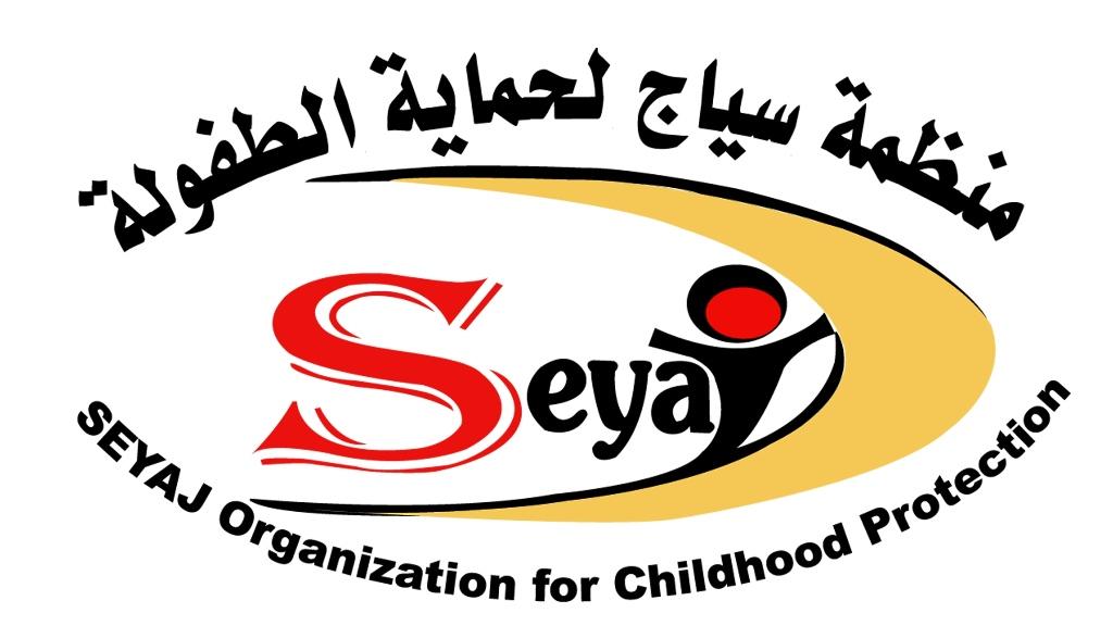 سياج(1) سياج تعقد غداً لقاء مناصرة للضحايا الأطفال المحكومين بالإعدام