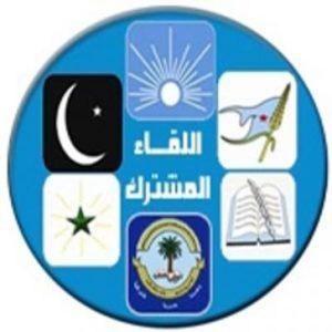 شعار المشترك 300x300  اللقاء المشترك بالحديدة يدين اعمال العنف في المدينة ويدعو لإخراج المليشيات المسلحة التابعة للحوثيين