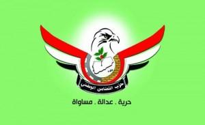 شعار حزب التضامن 300x183 حزب التضامن الوطني يدين ويستنكر أحداث العنف في منطقة دماج بصعده.