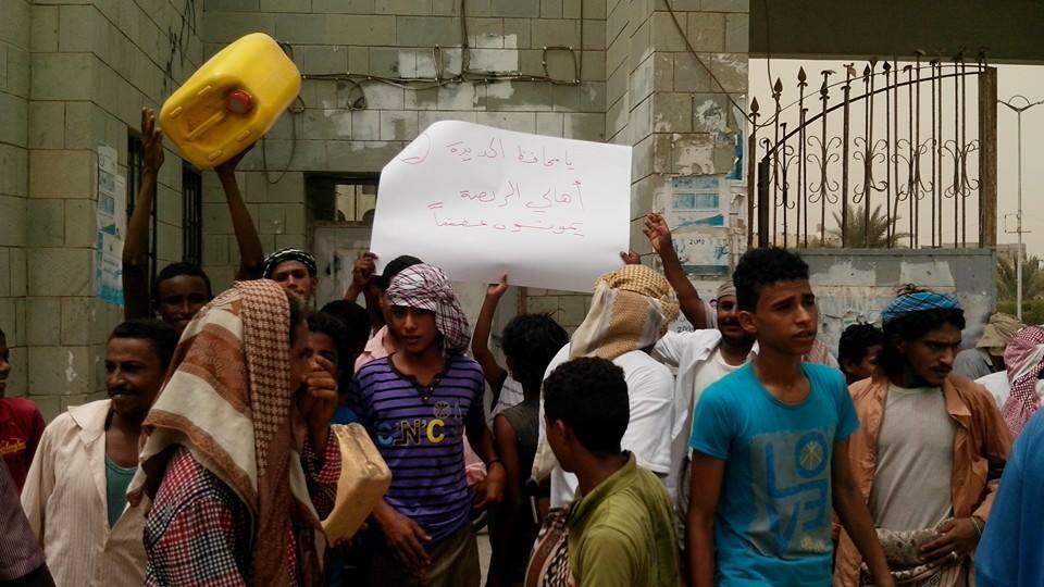شوقيي وقفة احتجاجية لأبناء حارة التنمية والربصه وغليل احتجاجا على انقطاع المياه عن منازلهم
