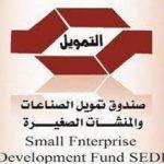 صندوق التمويل