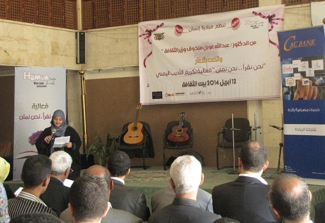 صنعاء5 تكريم كوكبة من الكتاب والأدباء اليمنيين بدرع الامتنان بصنعاء