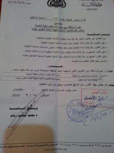 صورة من القرار 225x300 عبدالله سرحان زمام مديراً لمكتب المالية بالحديدة
