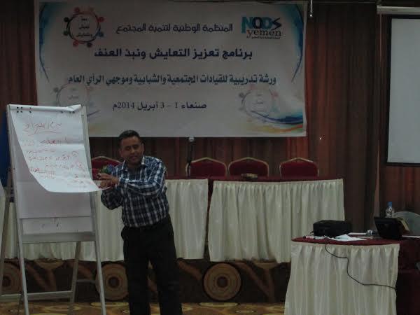 صوره11 ورشة تدريبية حول تعزيز التعايش ونبذ العنف بصنعاء