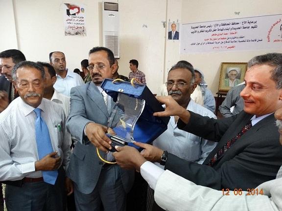 طاهر1 جامعة الحديدة تكرم الأديب عبد الباري طاهر