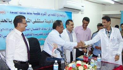عطية(3) محافظ الحديدة يكرم عدد من الممرضين بمركز اسعاف الاطفال بهيئة مستشفى الثورة