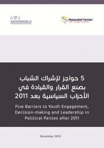 غلاف اوراق فعالية تقرير اشراك الشباب 211x300 أطلاق تقرير  خمس حواجز لإشراك الشباب بصنع القرار والقيادة في الأحزاب السياسية ما بعد 2011.