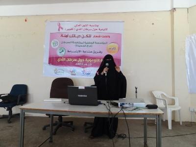 غمدان(1)  الحديدة : المؤسسة الوطنية للسرطان تدشن حملة عن سرطان الثدي