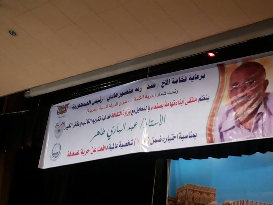 غ تكريم الناقد والمفكر عبد الباري طاهر لاختياره ضمن قائمة أهم مئة شخصية صحفية في العالم