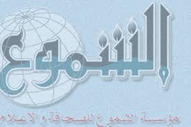 فهرس1 مجاميع مسلحة حوثيةتقتحم مؤسسة الشموع للصحافة بصنعاء ..