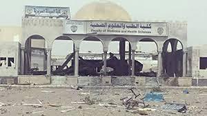 فهرس3 جامعة الحديدة تدين قصف طائرات التحالف لمبني كليات الطب والصيدلة وقتل 4 من موظفيها